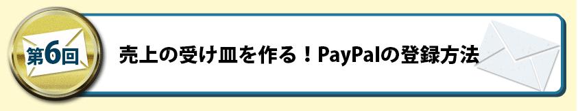 売上の受け皿を作る!PayPalの登録方法