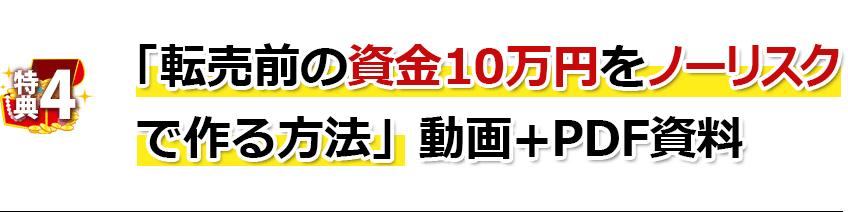 「転売前の資金10万円をノーリスクで作る方法」動画+PDF資料