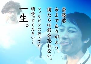 saito_0930-700x498